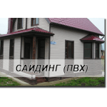 Сайдинг/Фасадные панели