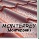 Металлочерепица Монтеррей (Monterrey) в Броварах, Киеве