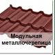 Модульная металлочерепица в Броварах, Киеве