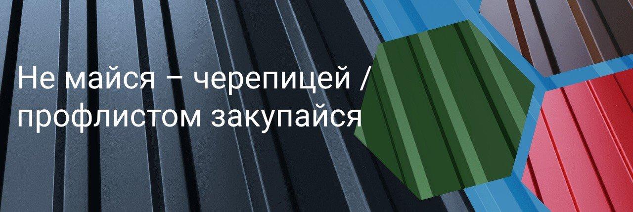 профнастил пк 40