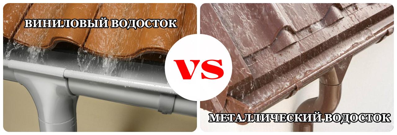 Водосточные желоба металлические или пластиковые?