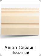 Сайдинг в Украине